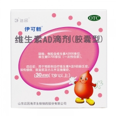 伊可新维生素AD滴剂(1岁以上)