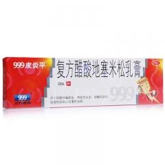 复方醋酸地塞米松乳膏(皮炎平)