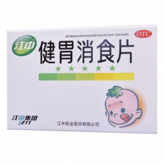 健胃消食片(儿童装)