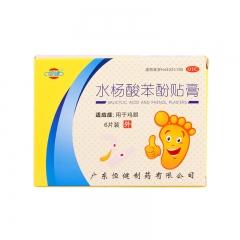 水杨酸苯酚贴膏