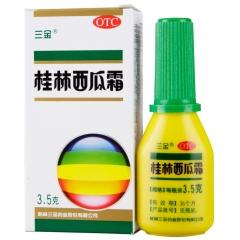 桂林西瓜霜喷剂