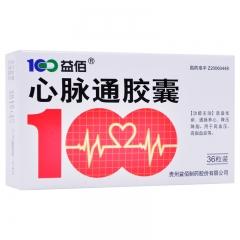 心脉通胶囊S