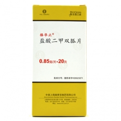B盐酸二甲双胍片(格华止)